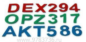 Магнитные буквы и цифры AS102