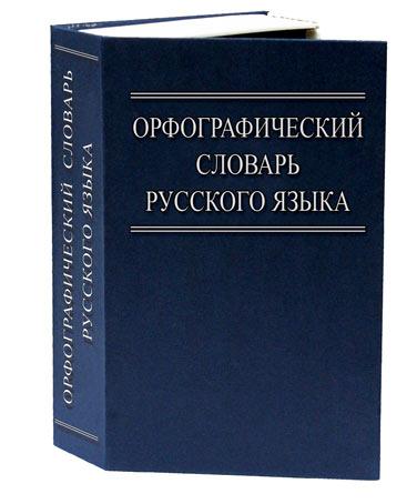Тайник книга ONIX BS-210 Орфографический словарь