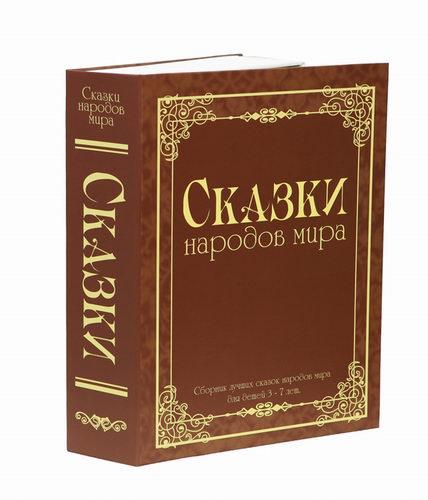 Тайник книга ONIX BS-260 Сказки народов мира